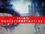 【北斗無双】初当たりまでの最重要予告はコレだぁ!