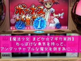 【魔法少女-まどか☆マギカ実践】ちっぽけな勇気を持って、アンタッチャブルな魔女を倒す為に、、、