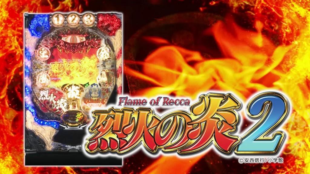 烈火の炎2