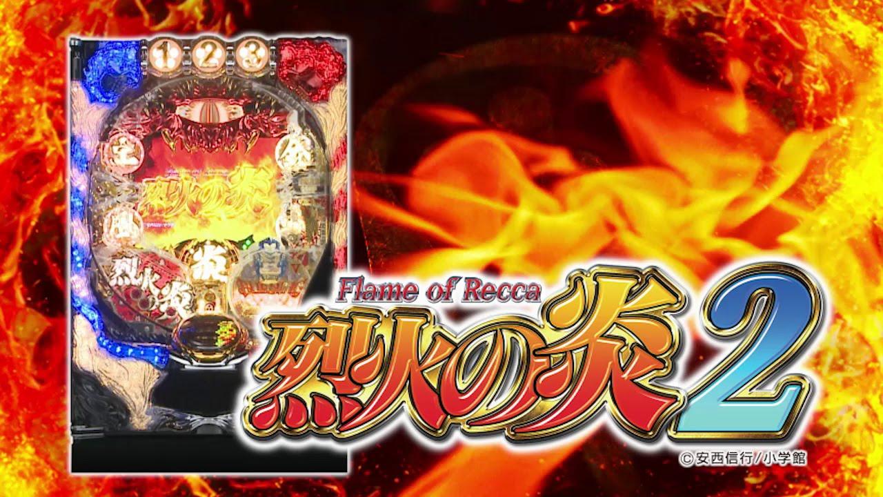 炎 烈火 3 の