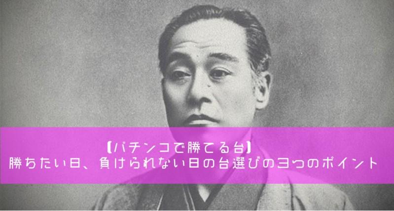 fukuzawa1